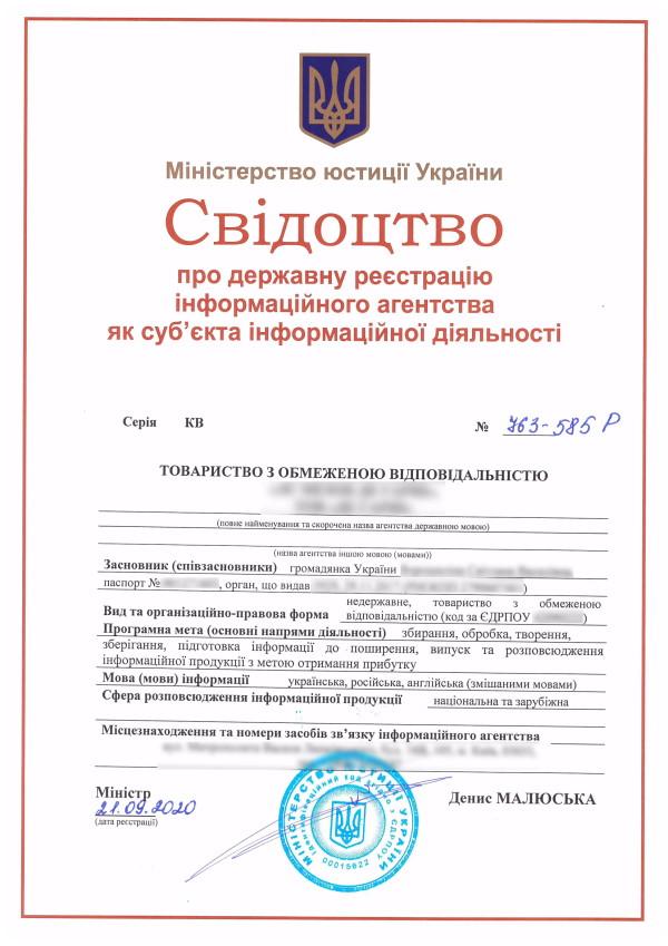 Ліцензія ЗМІ